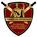 Национальная ассоциация защиты прав граждан