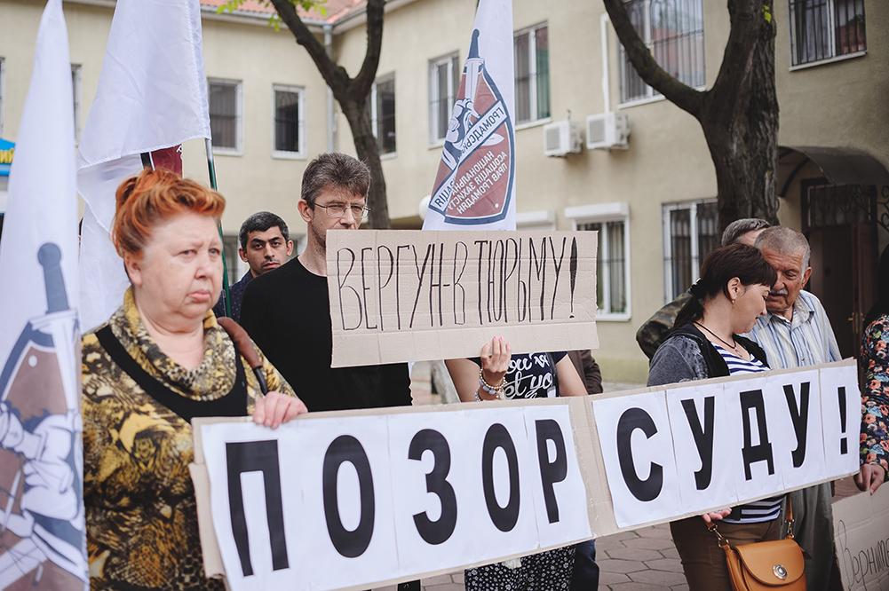 Фото: Акция протеста, Киевский суд