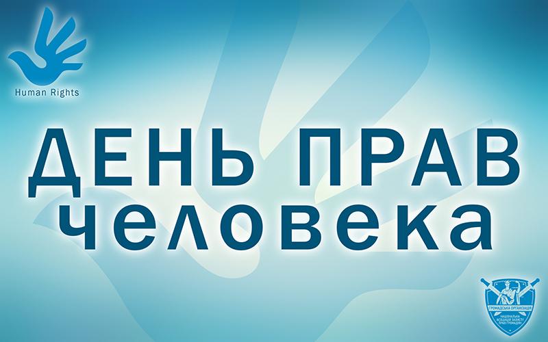 Картинки по запросу 10 декабря день прав человека