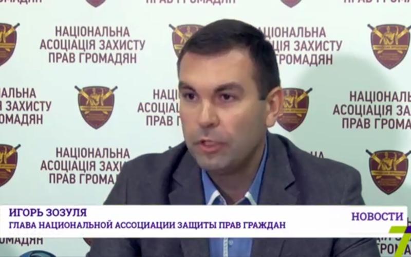 Фото: Игорь Зозуля, новости 7 канал