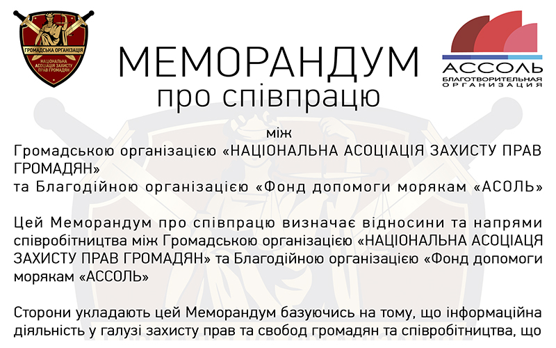 Фото: Меморандум о сотрудничестве между НАЗПГ и Ассоль