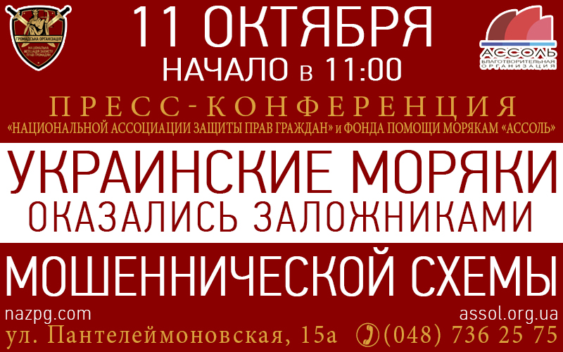 Пресс Украинские моряки заложники мошенников