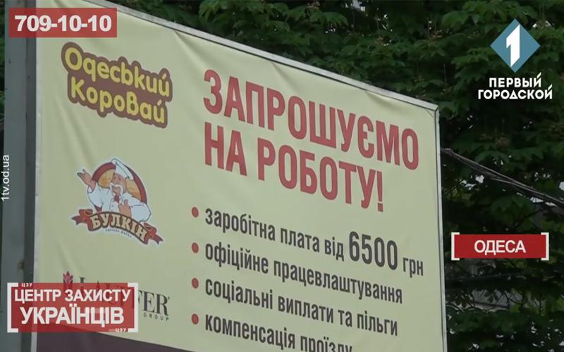 Одесский хлебозавод лишает сотрудников пенсии