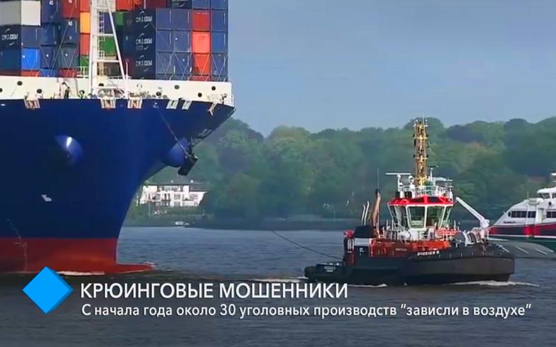 Десятки обманутых моряков ждут действий от правоохранителей