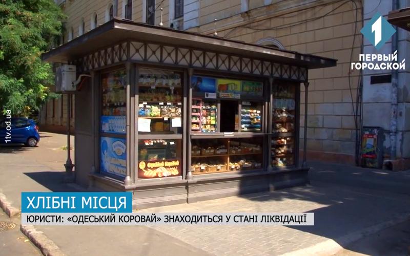 Киоски Одесского каравая могут продать с аукциона