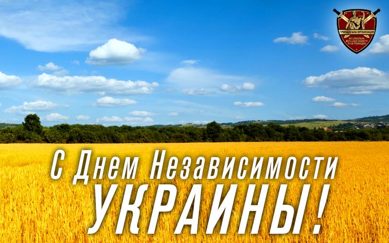 С Днем Независимости Украины nazpg.com Национальная ассоциация защиты прав граждан