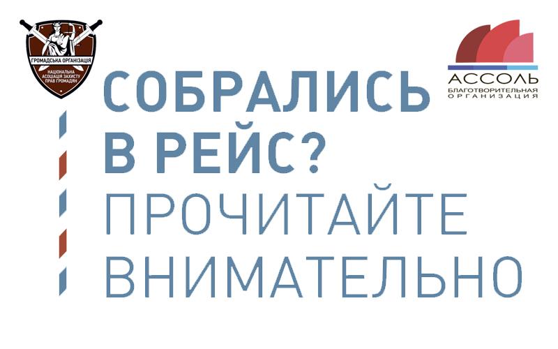 000 Собрались в рейс Прочитайте внимательно nazpg.com НАЗПГ фонд Ассоль assol.org.ua
