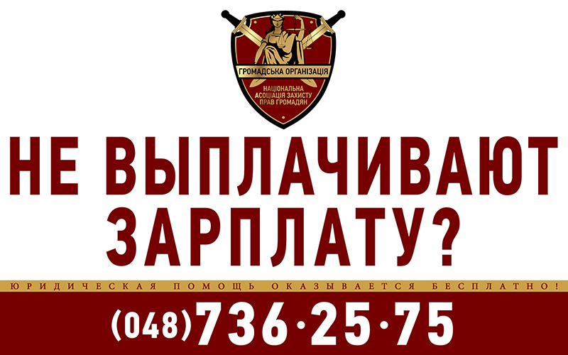 Не выплачивают зарплату Национальная ассоциация защиты прав граждан nazpg.com 048 736 25 75