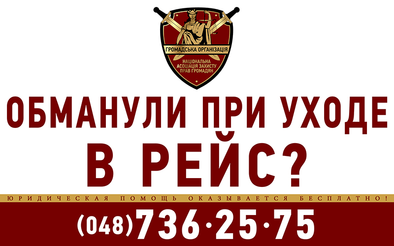 Обманули при уходе в рейс Национальная ассоциация защиты прав граждан nazpg