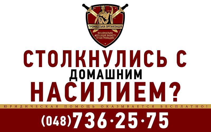 Столкнулись с домашним насилием Национальная ассоциация защиты прав граждан nazpg.com 048 736 25 75