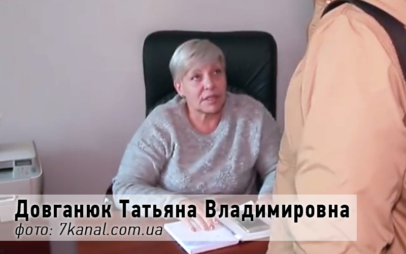 Фото:  Довганюк Татьяна Владимировна