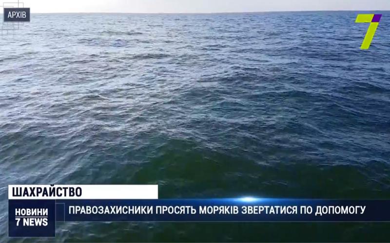 Правозащитники просят обманутых одесских моряков обращаться за помощью Национальная ассоциация защиты прав граждан nazpg.com Ассоль