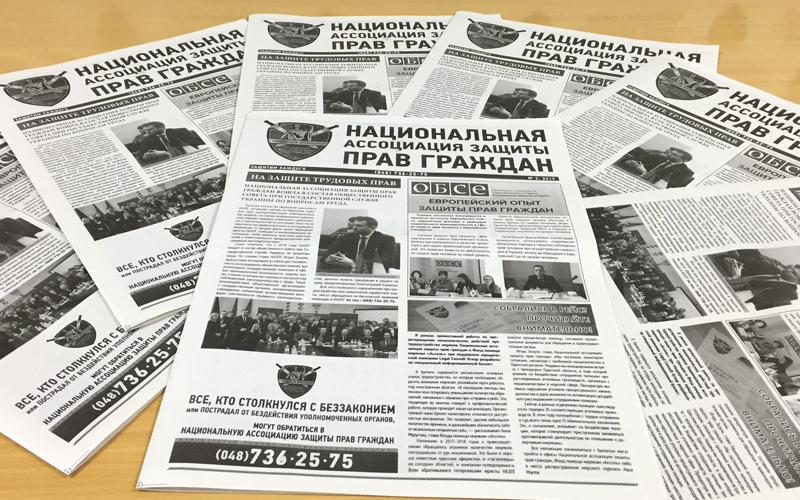 Газета Национальная ассоциация защиты прав граждан nazpg.com НАЗПГ 048 736 25 75