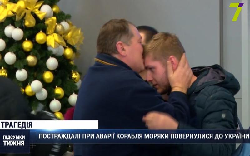 Пострадавшие при кораблекрушении судна моряки вернулись из Турции в Украину nazpg.com Национальная ассоциация защиты прав граждан