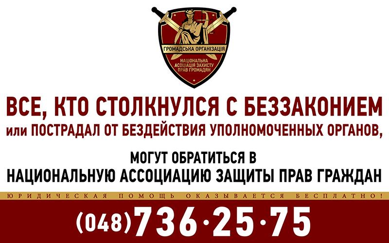 промо 2019 Национальная ассоциация защиты прав граждан 048 736 25 75 НАЗПГ юридическая помощь Одесса