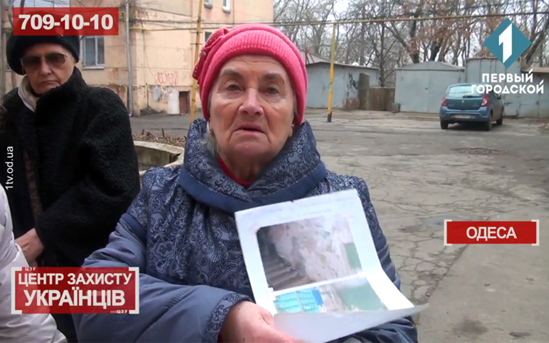 Пенсионерка из Одессы укрощает ЖКС «Портофранковский»