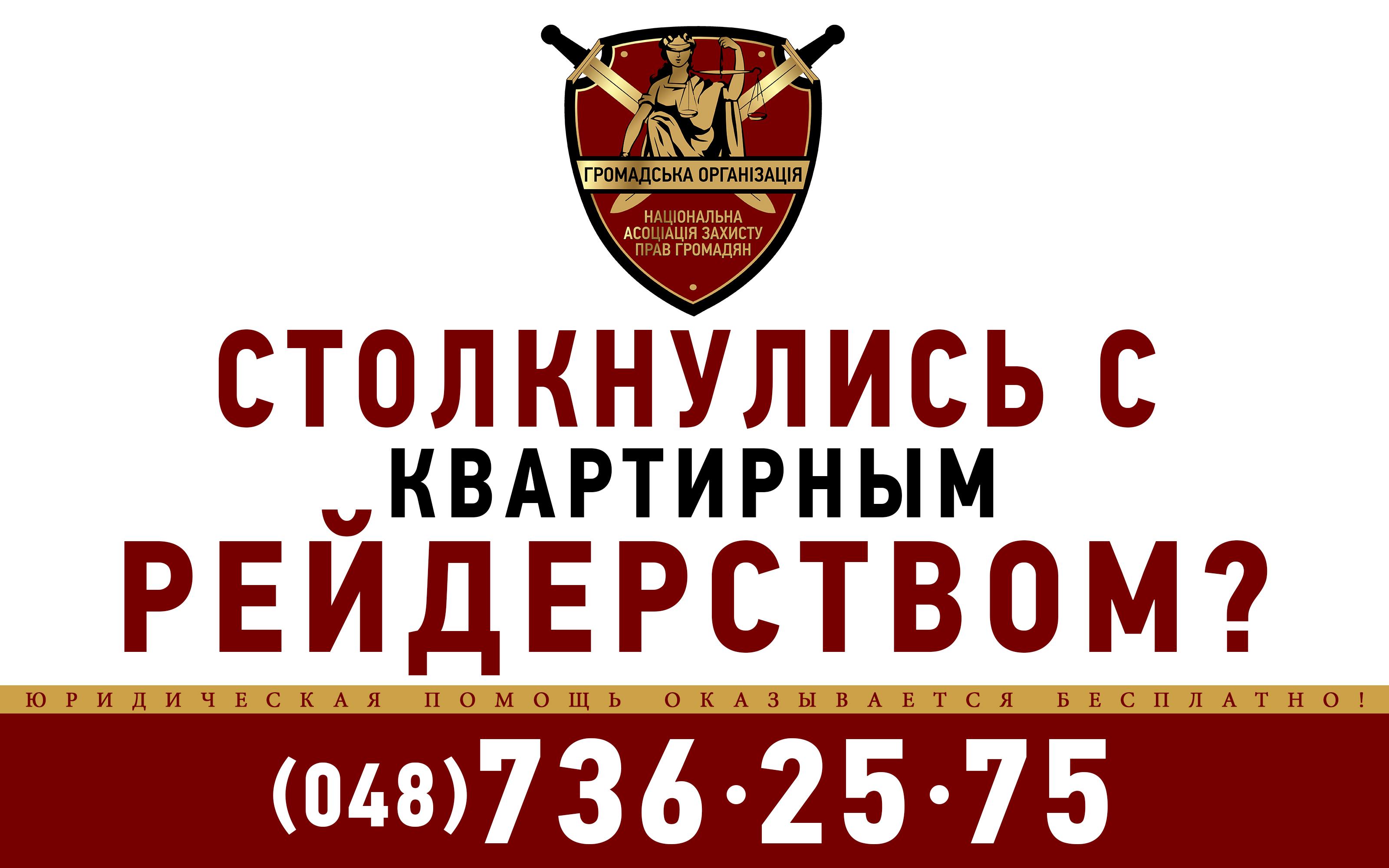 Столкнулись с квартирным рейдерством Национальная ассоциация защиты прав граждан nazpg.com 048 736 25 75 НАЗПГ