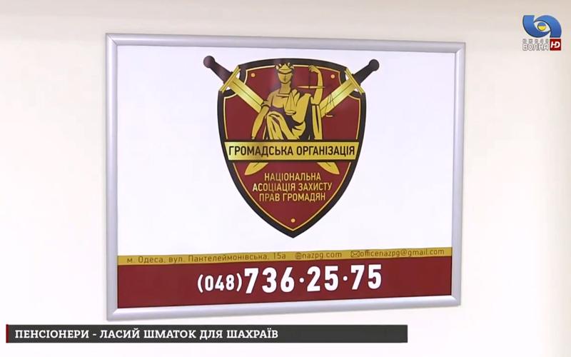 Пенсионеры лакомый кусок для мошенников Национальная ассоциация защиты прав граждан nazpg.com НАЗПГ 048 736 25 75