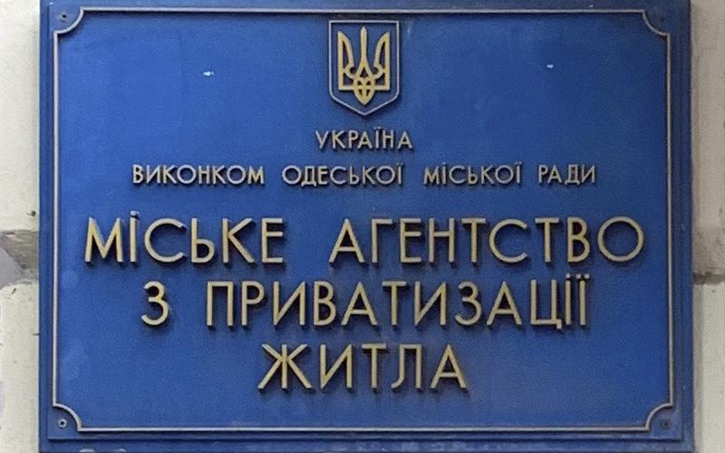 Приватизация жилья Одесса Национальная ассоциация защиты прав граждан nazpg.com НАЗПГ 048 736 25 75 000