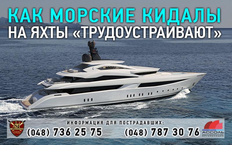 ЯХТЫ МОШЕННИКИ Национальная ассоциация защиты прав граждан nazpg.com НАЗПГ 048 736 25 75 000