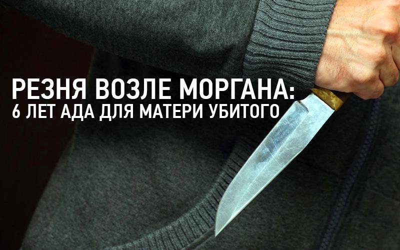 Национальная ассоциация защиты прав граждан nazpg.com Убийство Морган Одесса 000