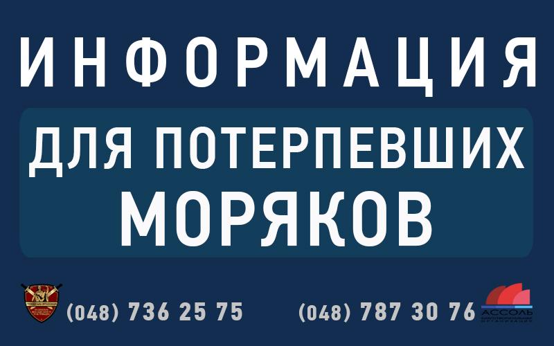ПОТЕРПЕВШИЕ МОРЯКИ nazpg.com НАЗПГ 048 736 25 75