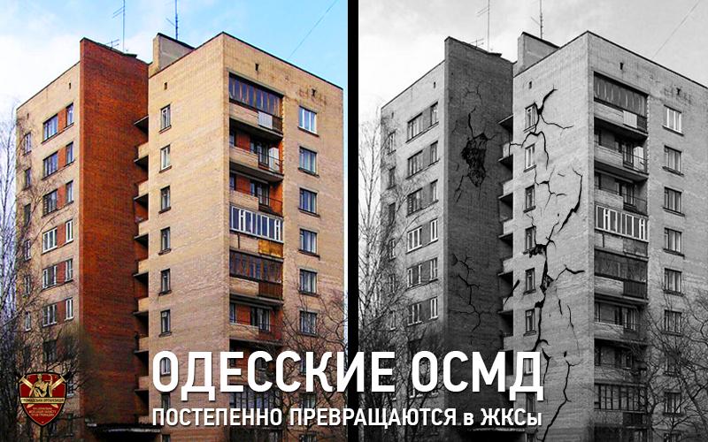 ОДЕССКИЕ ОСМД Национальная ассоциация защиты прав граждан nazpg.com НАЗПГ 048 736 25 75 000