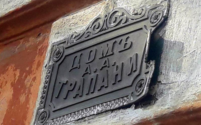 В Одессе массово воруют старинные таблички Национальная ассоциация защиты прав граждан nazpg.com НАЗПГ 048 736 25 75