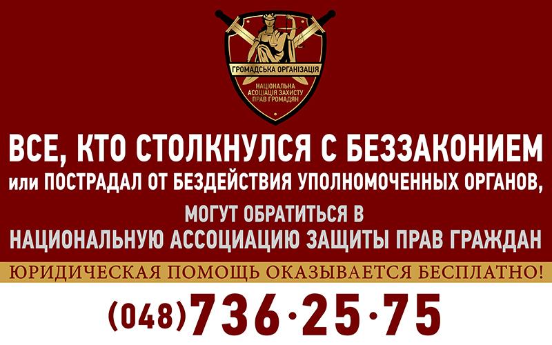 Национальная ассоциация защиты прав граждан 048 736 25 75 НАЗПГ юридическая помощь Одесса