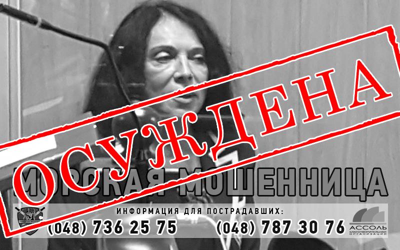 Морская мошенница Ирина Ролик Национальная ассоциация защиты прав граждан nazpg.com  048 736 25 75 НАЗПГ 000