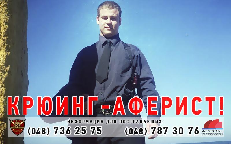 Крюинг аферист Александр Алешин Национальная ассоциация защиты прав граждан nazpg.com  048 736 25 75 НАЗПГ 000