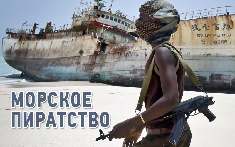 Морское пиратство Национальная ассоциация защиты прав граждан nazpg.com  048 736 25 75 НАЗПГ